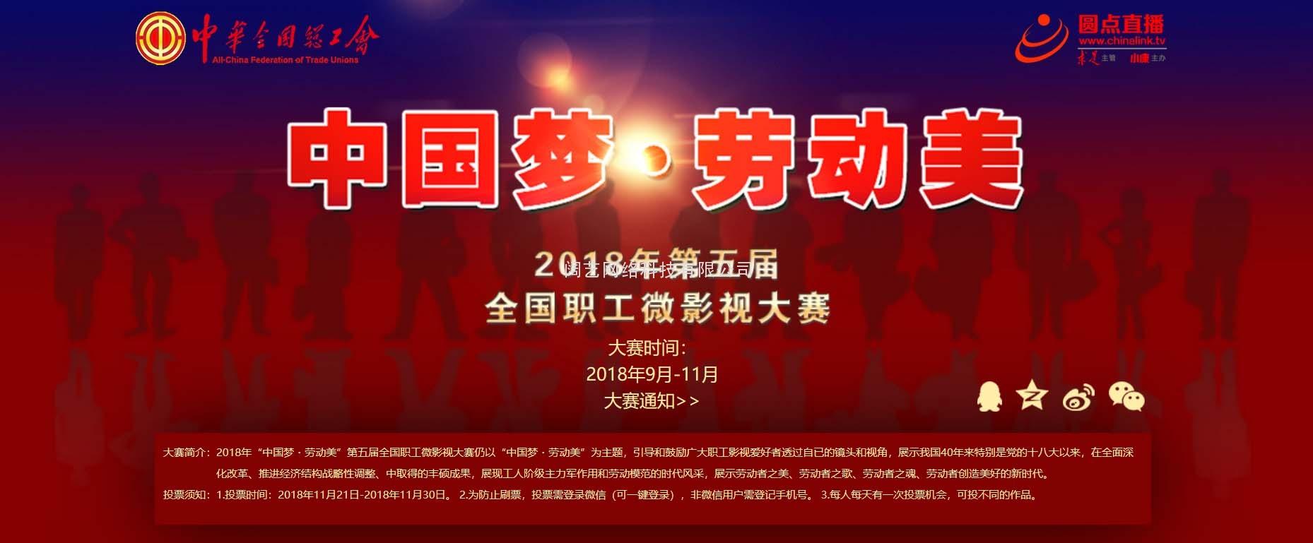 """2018""""中国梦·劳动美""""第五届全国职工微影视大赛正式启动"""