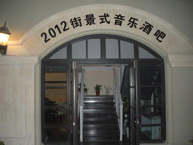 爱赢app下载安装2012街景式酒吧