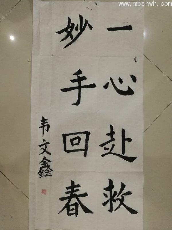 韦文鑫毛笔.jpg