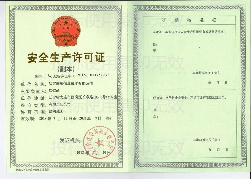 創融安全生產許可證