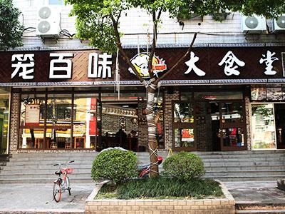 上海黃浦區瞿溪路店