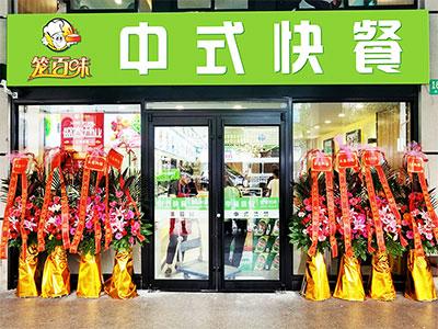 上海斜土路店