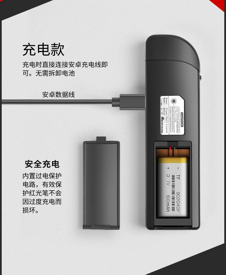 新款红光笔--描述2--锂电--天猫店专用_07.jpg