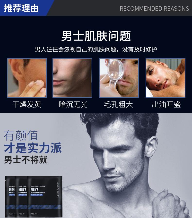 米叻男士面膜解决肌肤问题