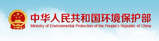 中华人民共和国环境保护部