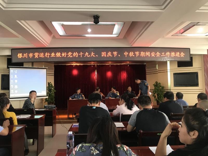 参加宁夏区域十九大会议