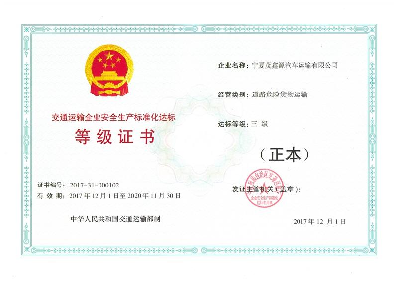企业标准化证书