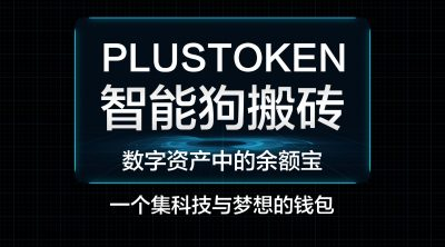 Plus token是什么?为什么全球这么多小伙伴?