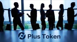 PlusToken为什么要采团队推广模式?