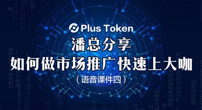 潘总分享PlusToken钱包如何做市场推广快速上大咖