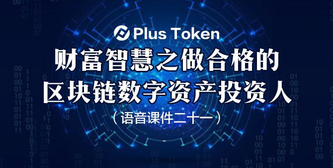 plus token——拨云集:财富智慧之做合格的区块链数字资产投资人