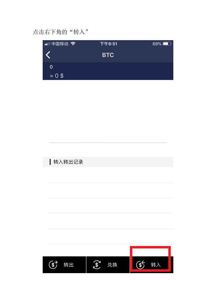 买币提币流程_14.jpg
