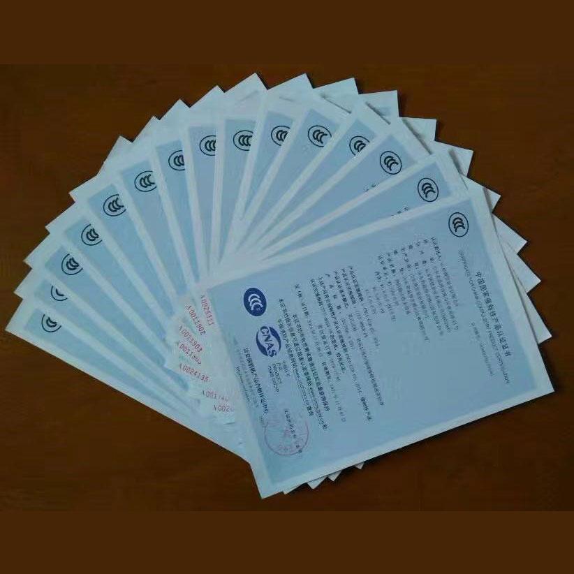 3C认证书