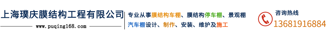 上海璞庆膜结构工程梦想彩票站