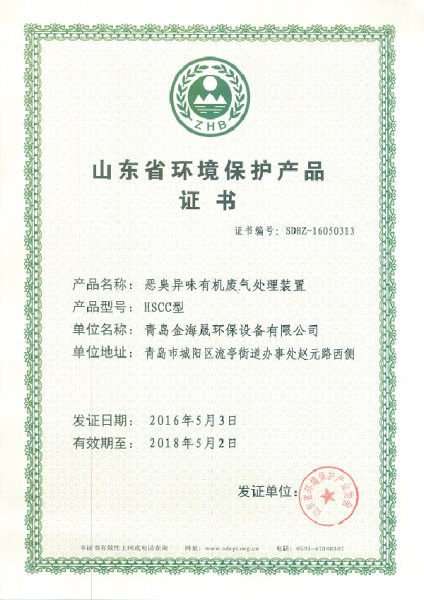 環境保護產品證書