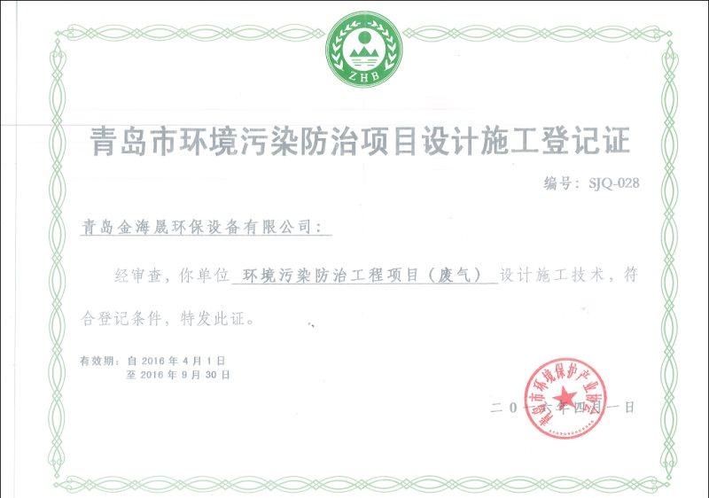 青島市環境污染防治項目設