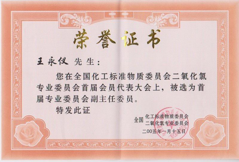 王永儀榮譽證書
