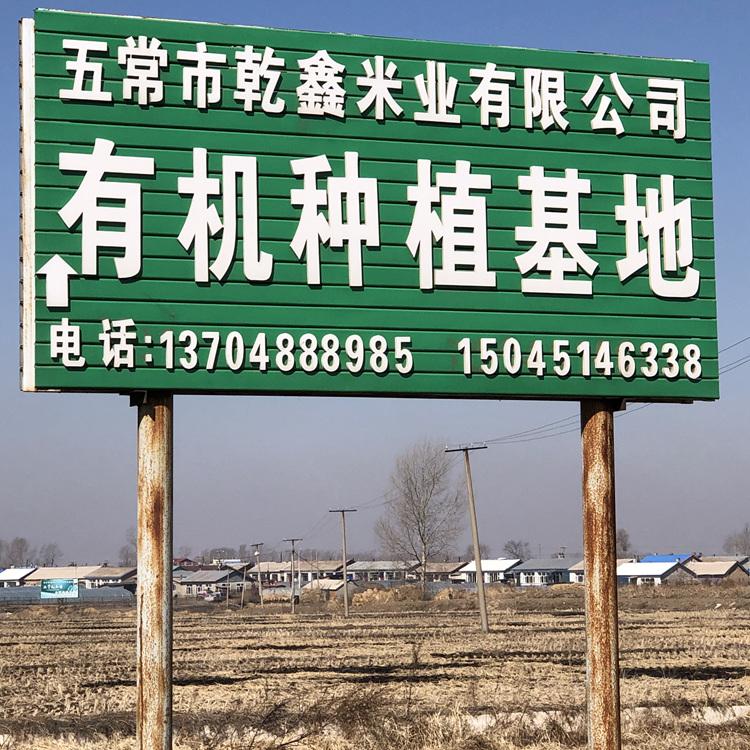 乾鑫种植基地