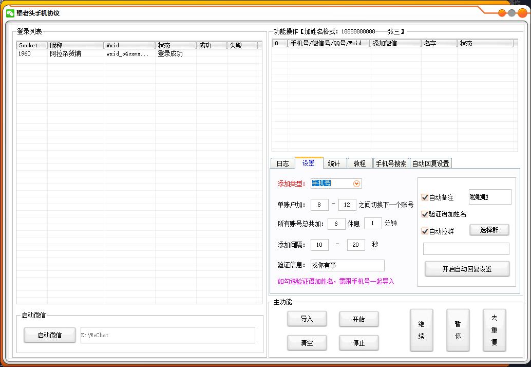 犟老头手机号协议爆粉 QQ号 WXID 微号 V2.68