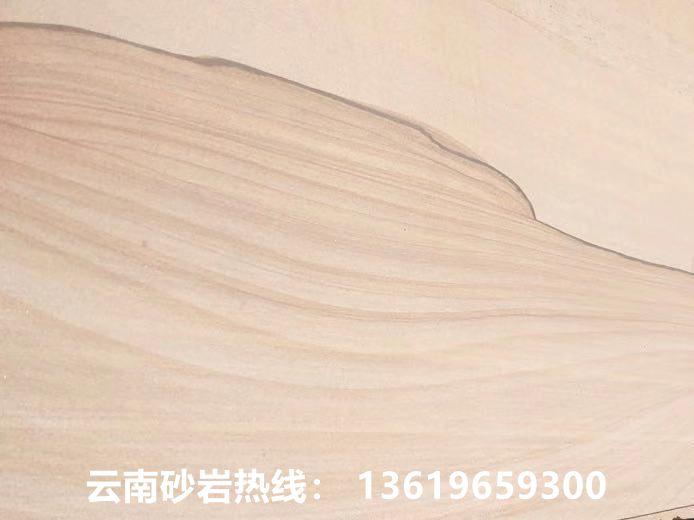 云南黃木紋砂巖