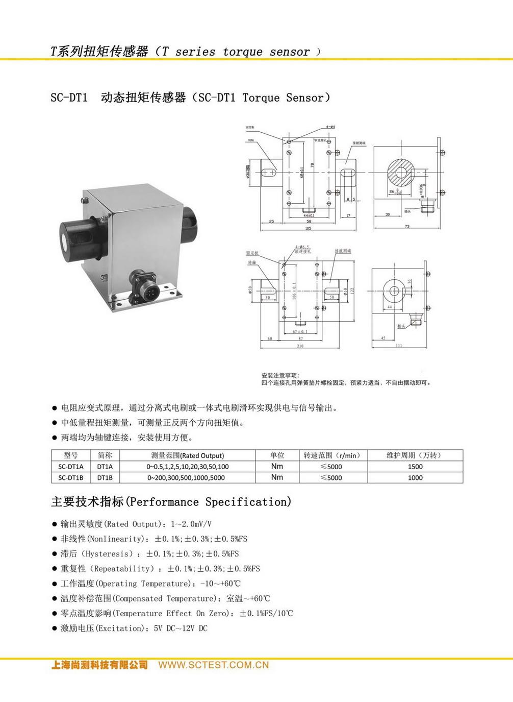 尚测科技产品选型手册 V1.3_页面_21_调整大小.jpg