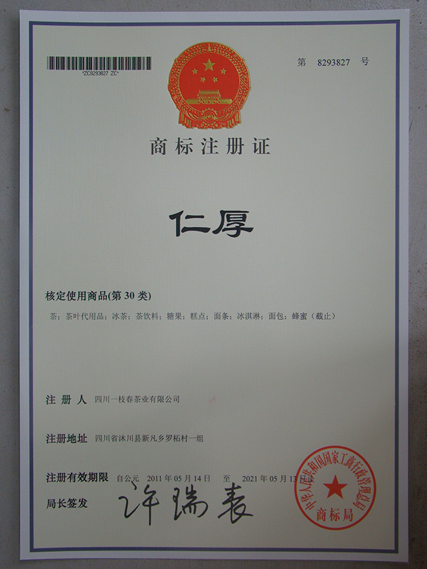 14注册商标(仁厚)