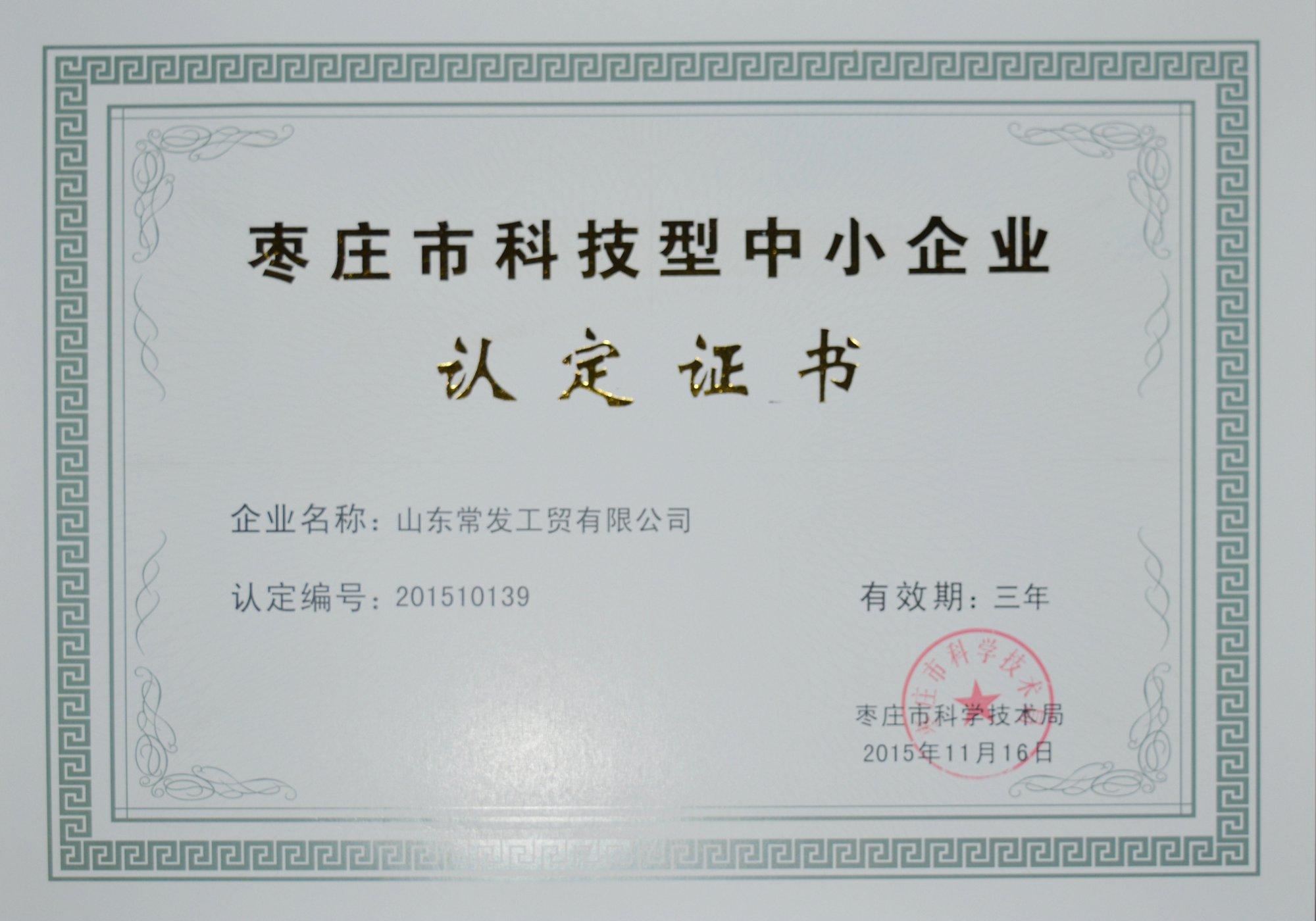 棗莊市科技型中小企業認定證書
