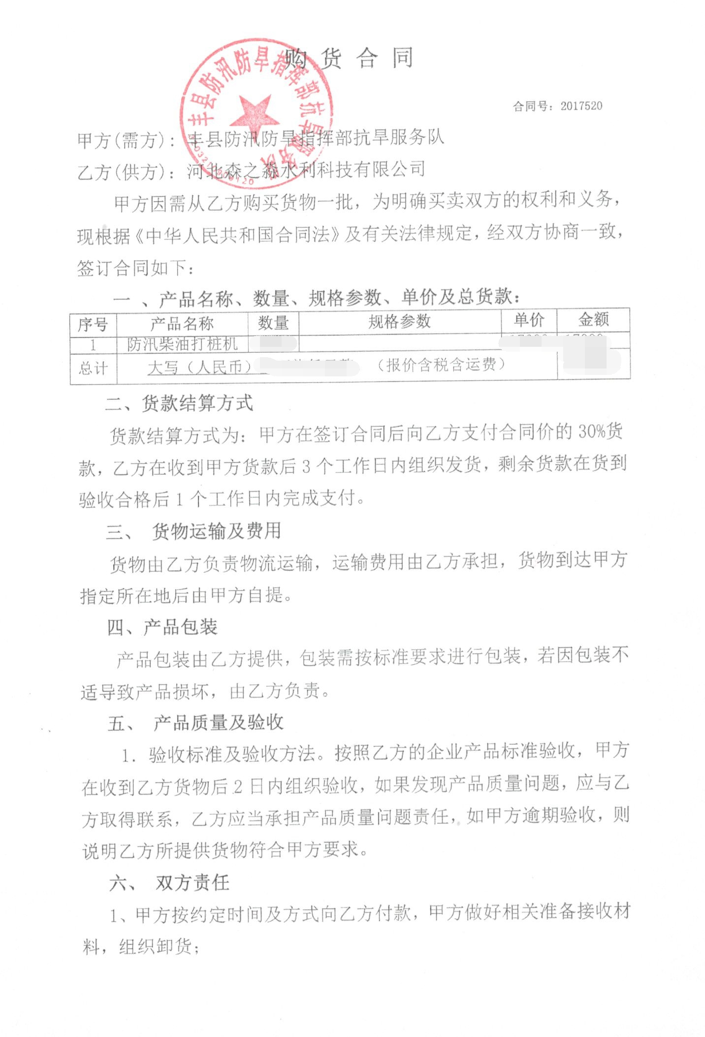 丰县防汛抗旱指挥部防汛服务队