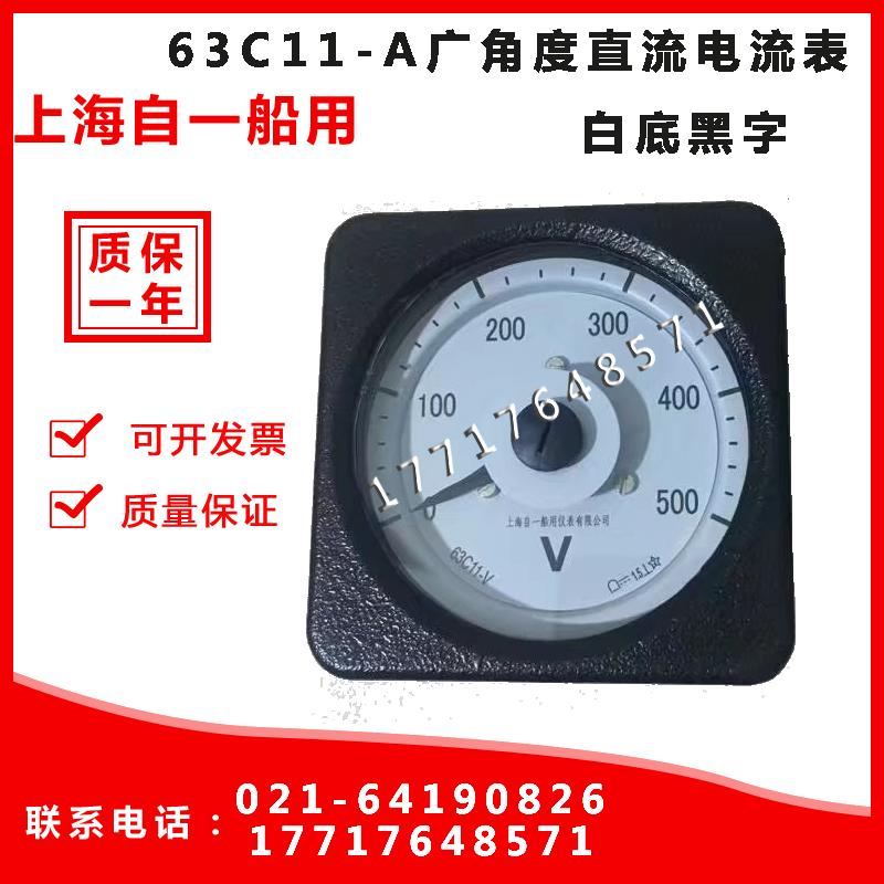 63C11-A广角度直流电流表