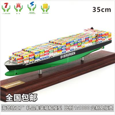 長榮海運集裝箱船模型 黑上單塔花色貨柜船模 35cm 海藝坊船模工廠