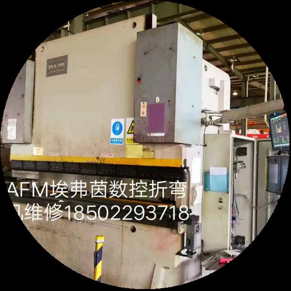 AFM埃弗因数控折弯机维修
