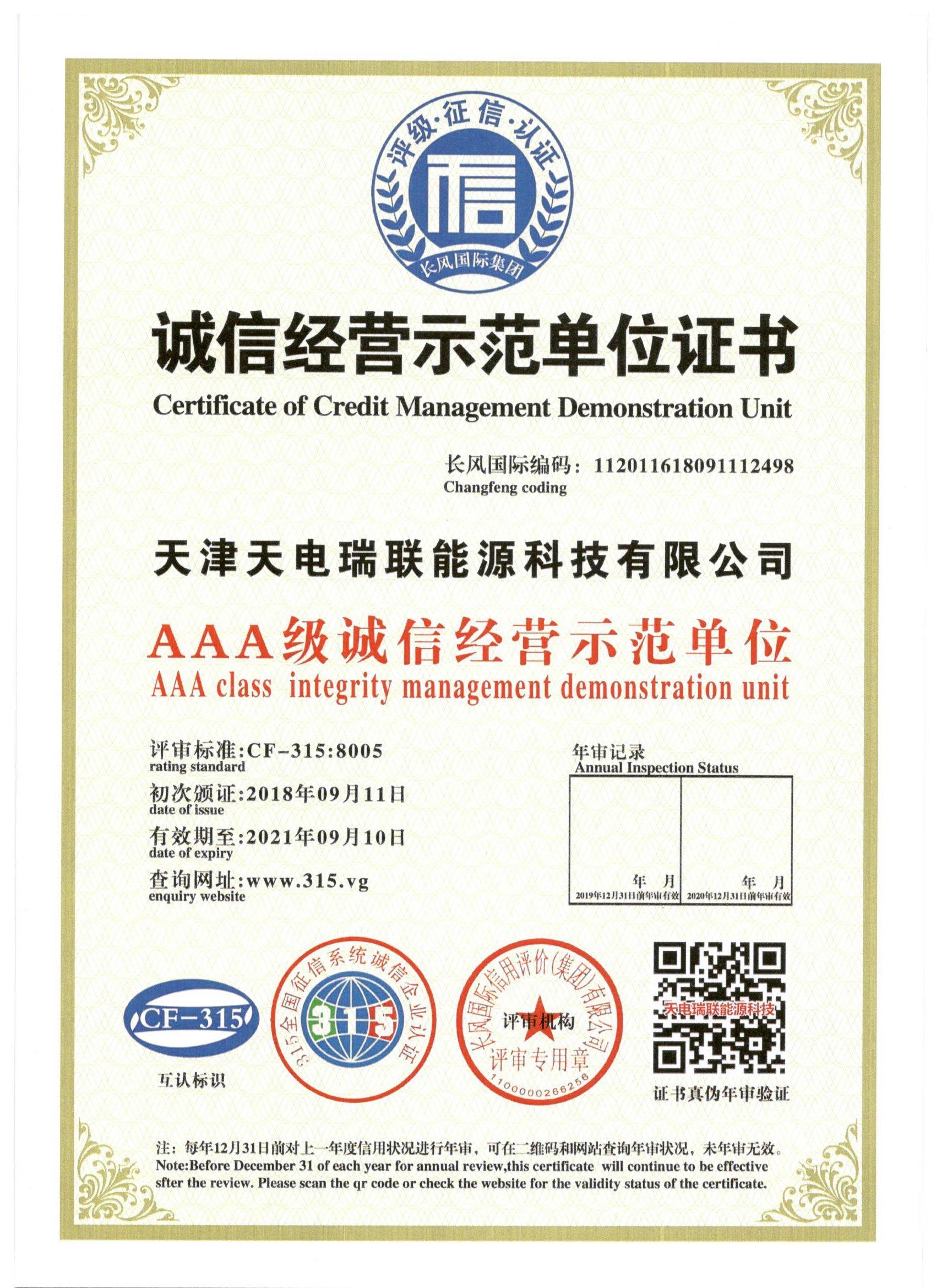 AAA级诚信经营示范单位证书