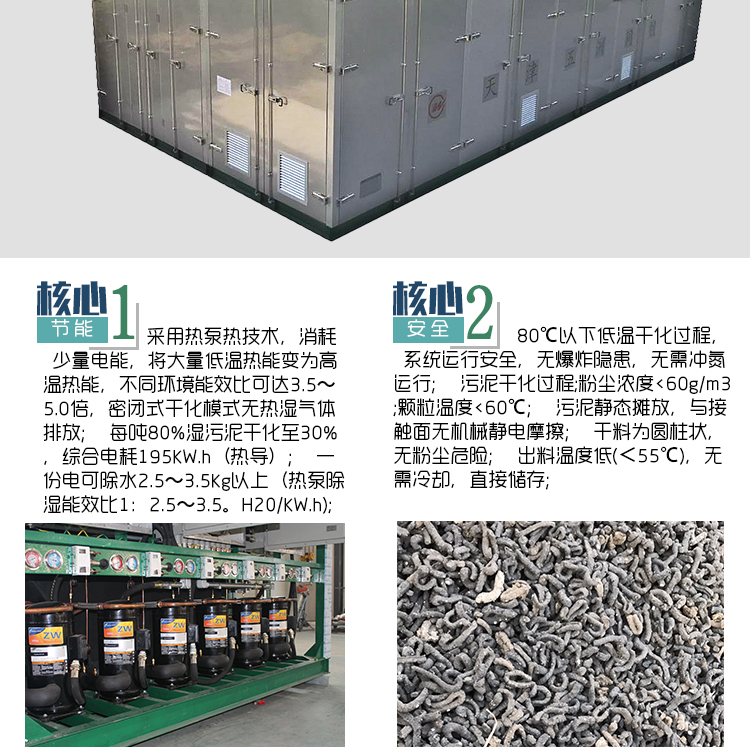 15td污泥热泵干化机_05.jpg