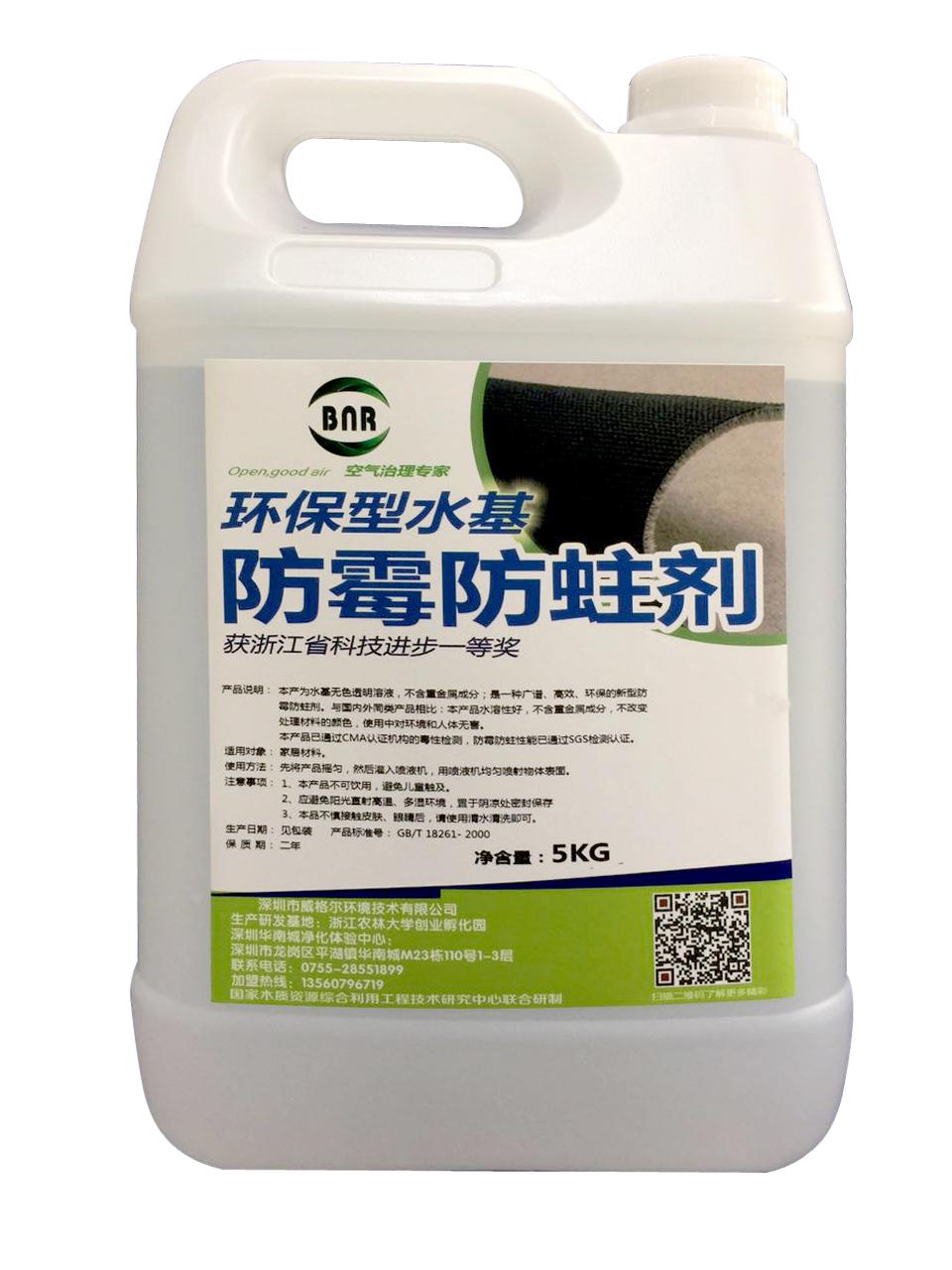 BNR纯植物-防霉防蛀剂