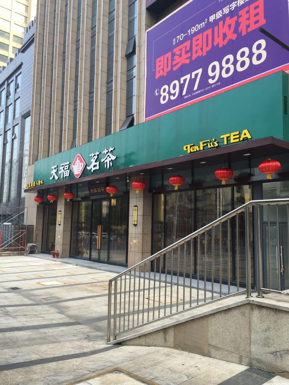 天福茗茶长沙八一路店
