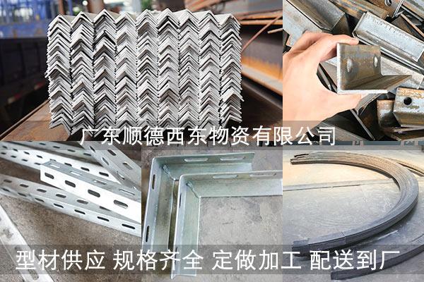 廣東佛山西東鋼材 熱鍍鋅角鋼.jpg