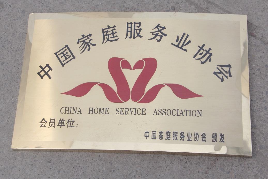 中国家庭服务业协会成员