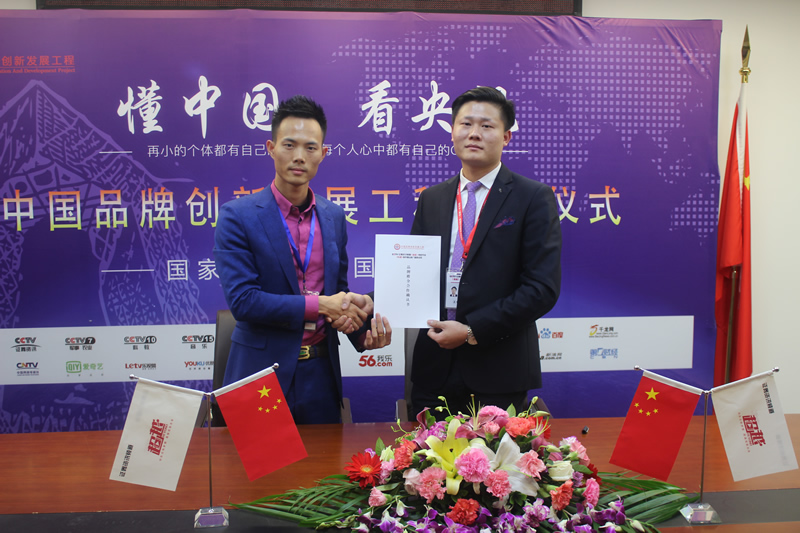星语众入围中国品牌创新发展工程
