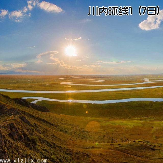 7日7晚川内环游、红原、色达、四姑娘山、九曲黄河第一湾、若尔盖