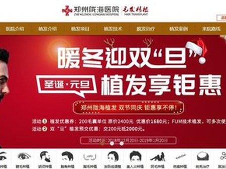 郑州陇海医院整形科推广网站效果