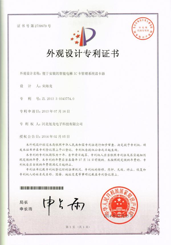 旭龙专利(读卡器)