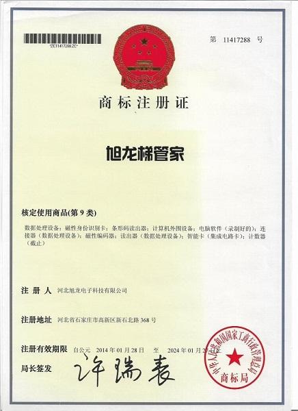 旭龙梯管家商标注册证书