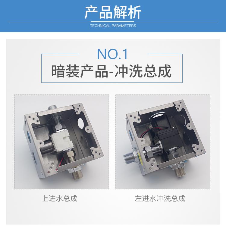 12-小便斗自动感应器_08.jpg