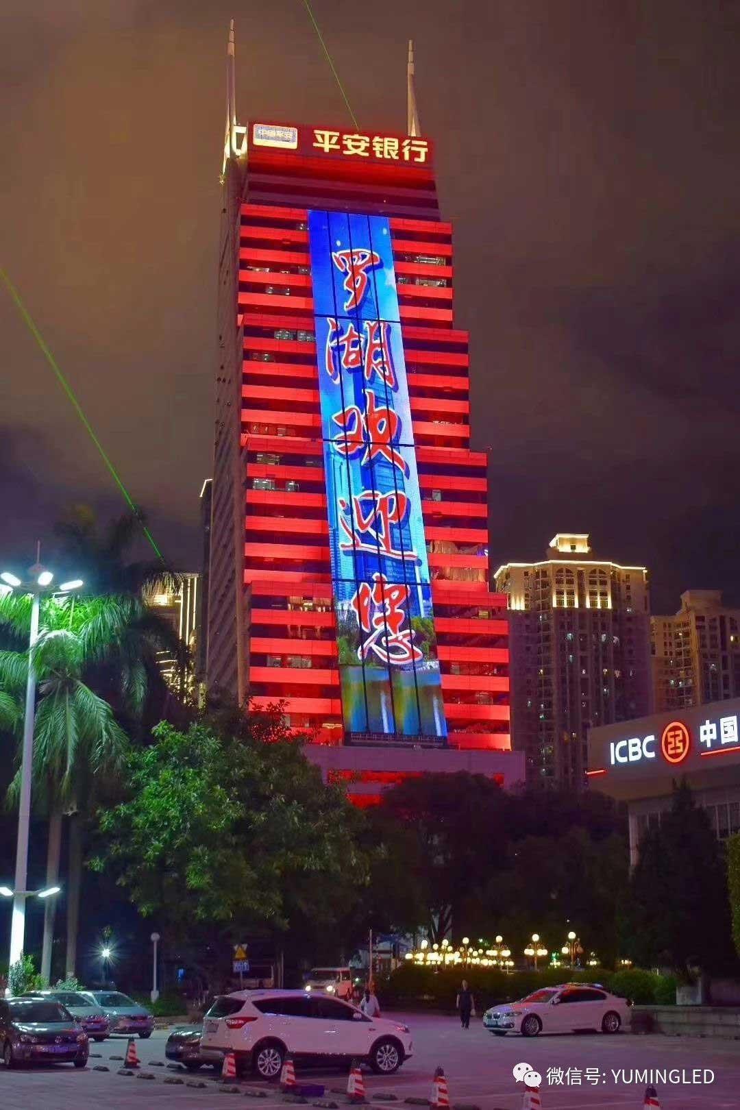 深圳市平安银行地址_深圳平安银行-工程案例-LED灯光控制系统-裕明科技
