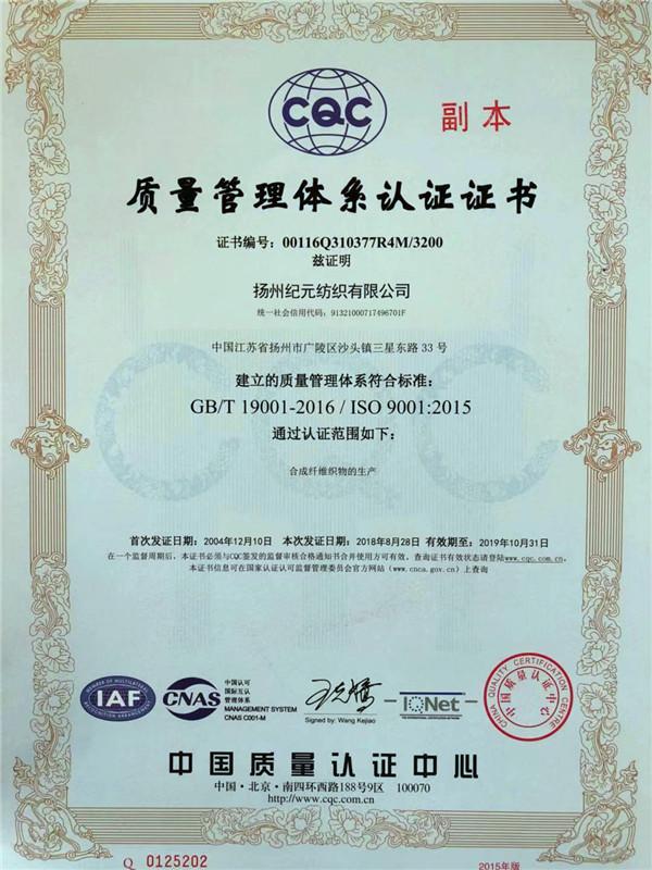 2018年質量體系證書