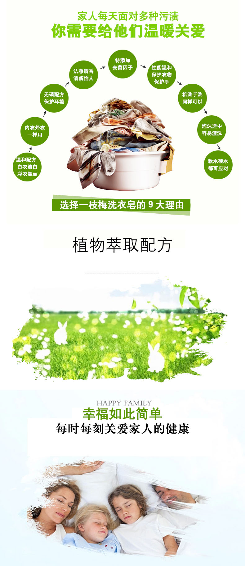 238克植物精华透明皂 详情图.jpg