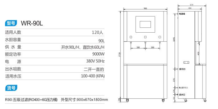 鋼琴烤漆步進式開水系列WR-90L1.jpg