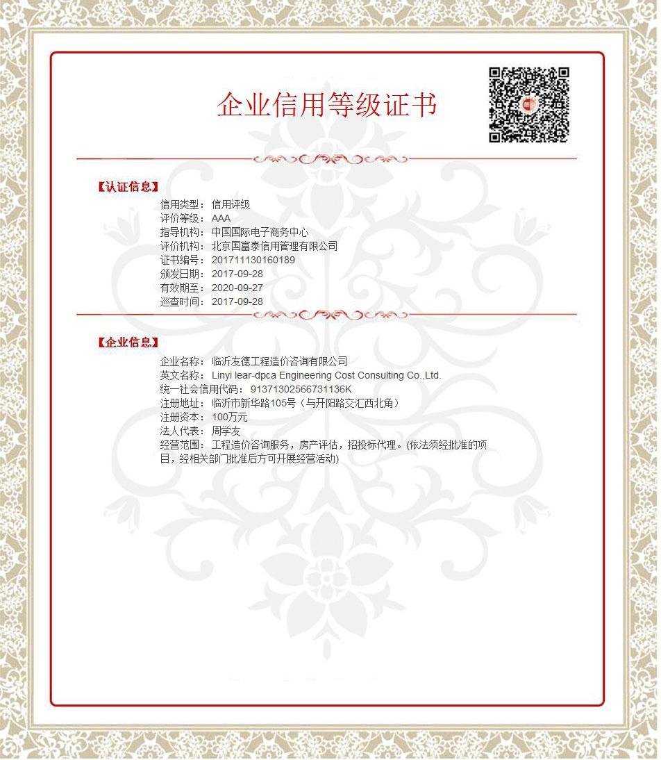 临沂友德工程造价咨询有限公司_WPS图片.jpg