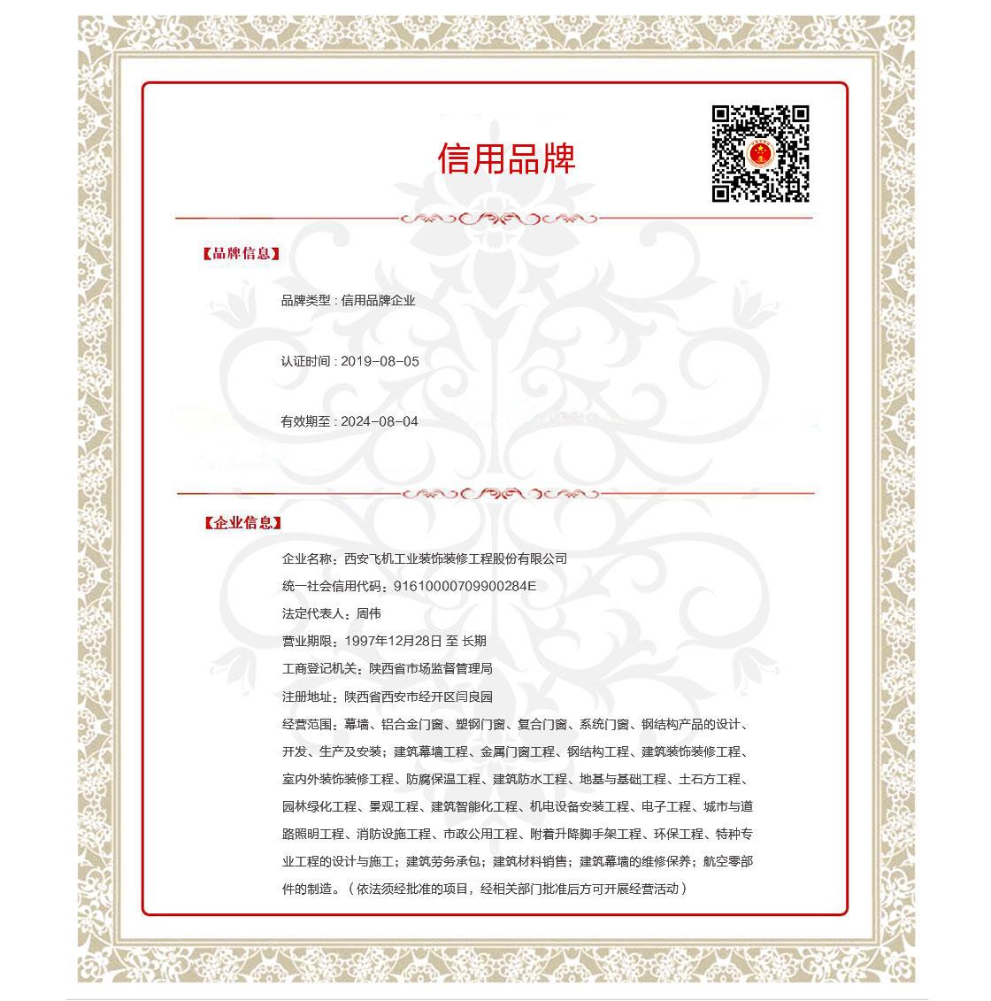 西安飞机工业装饰装修工程股份有限公司.jpg