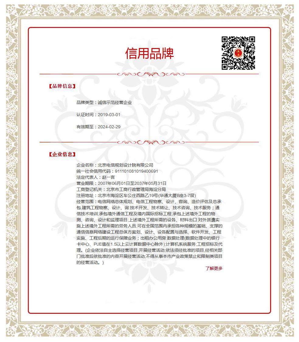 北京电信规划设计院有限公司.jpg